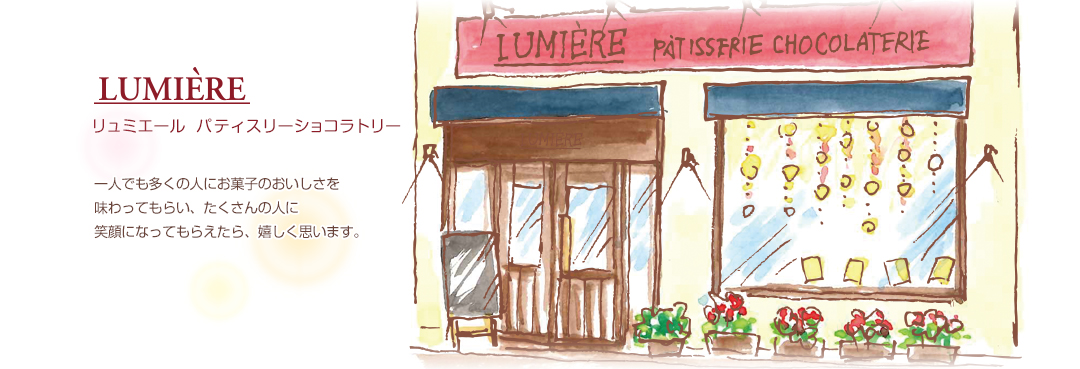 リュミエールへようこそ
